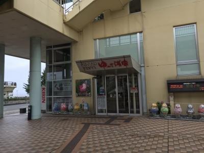 Michi-no-Eki Asamushi Onsen - Yu-sa Asamushi