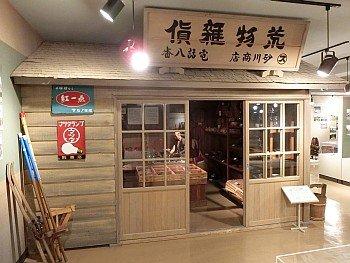 Sunagawa History Museum