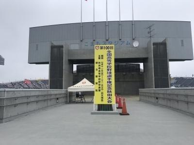Komachi Stadium