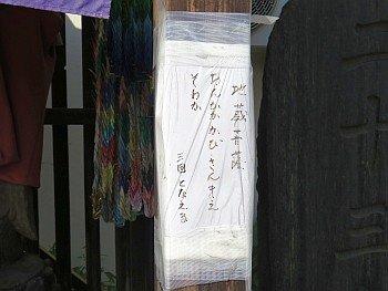 Gankake Jizoson
