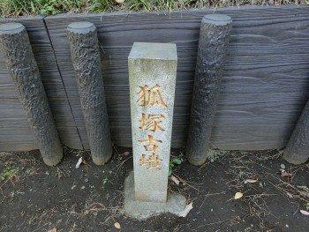 Kitsunezuka Tomb