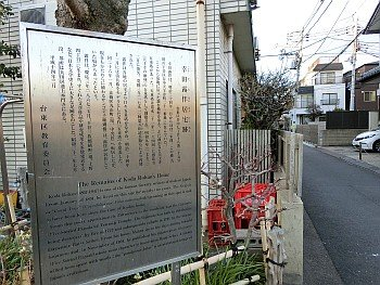 The Site of Koda Rohan House