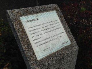 Sannen-zaka Slope