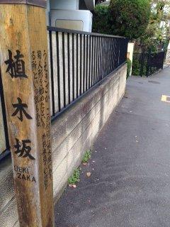 Ueki-zaka Slope