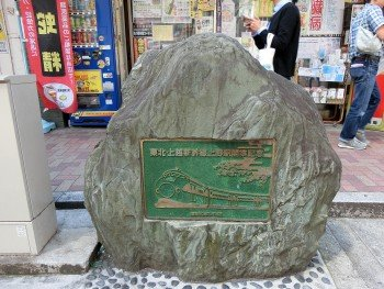 東北・上越新幹線上野駅開業記念碑