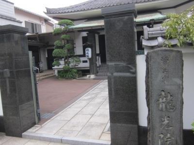 Ryuko-in Temple