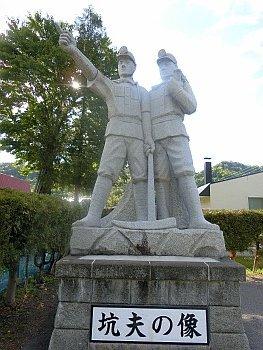 Koufu Statue