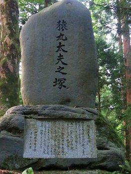 Sarumaru Dayu no Tsuka
