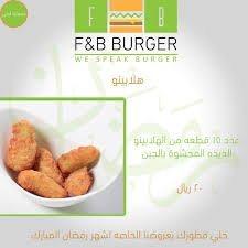 F&B Burger