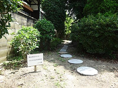 The Lane Leading to The Fushimi Jesuit Church Related to Ukon Takayama