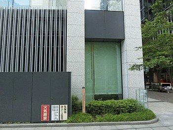 庄内藩酒井家神田橋上屋敷跡