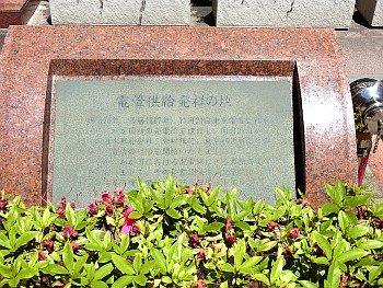 Dento Kyokyu Hasshonochi