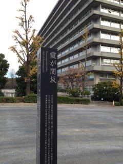 Kasumigasekizaka