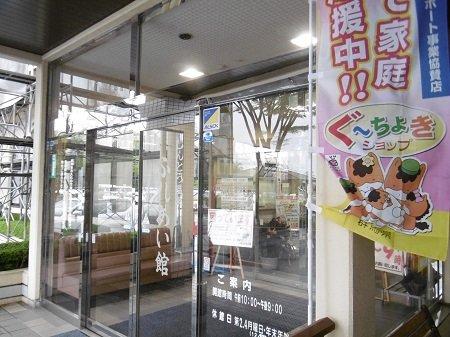 Shinto Onsen Fureaikan