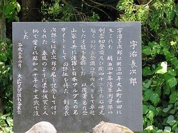 Uji Chojiro Statue