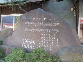 Kishapoppo Monument