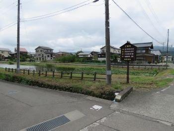 The Site of Sakado Castle