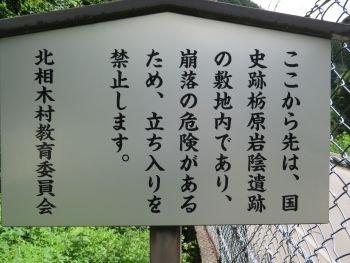 Tochibaraiwakage Ruins
