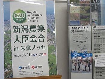 Niigata Airport Pr Room