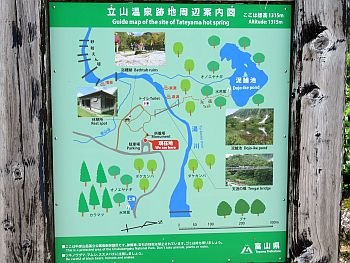 The Site of Tateyama Onsen