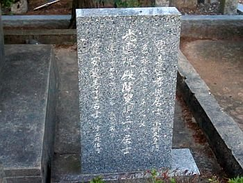 Mitsunaga Irobe Public Grave