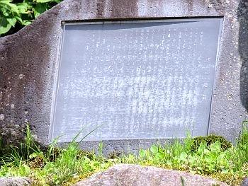 Tateyama no Sabo Hassho Monument