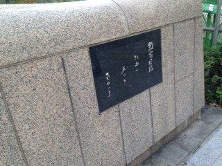 The Site of Old Sukiya Bridge