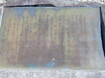 Aya Koda Kuzure Literary Monument