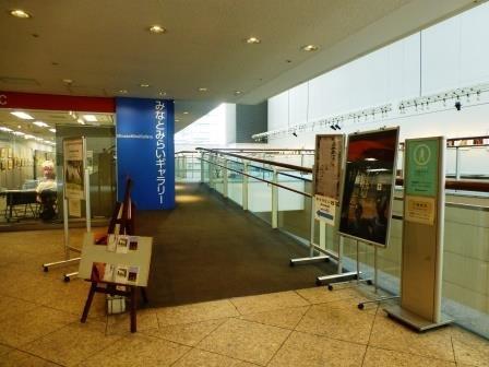 Minato Mirai Gallery