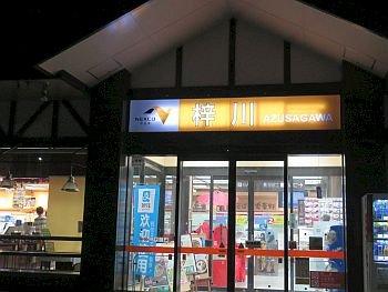 Azusagawa Service Area Inbound