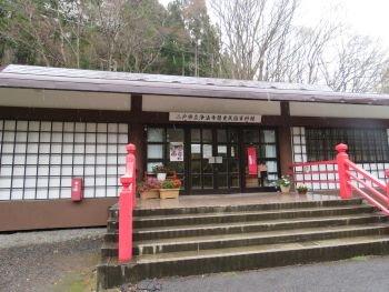 浄法寺 歴史民俗資料館