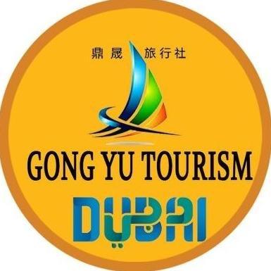 Gong Yu Tourism