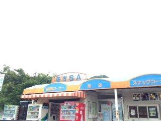 Sagata Service Area Inbound