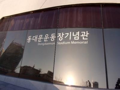 Dongdaemun Stadium Memorial