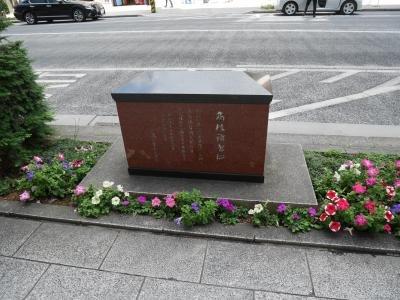 Monument of Shohokoshujo Site
