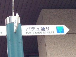 Tsunashima Shotengai (Part Dieu Street)
