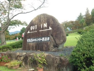 Miyajima Shiwa Country Club