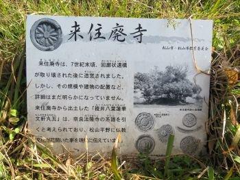 Kumekanga Ruins Kumekanga Remain, The Site of Kishihai-ji Temple