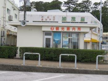Tosa Tourist Guide Volunteer Organizations Katsurahama Tourist Office
