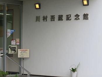 Kawamura Gozo Memorial
