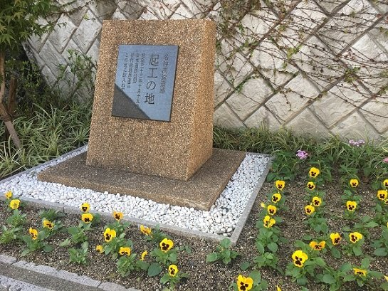 The Site of Meishin Expressway Groundbreaking