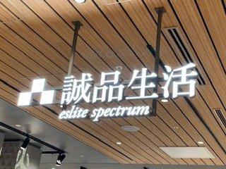 Eslite Spectrum Nihonbashi