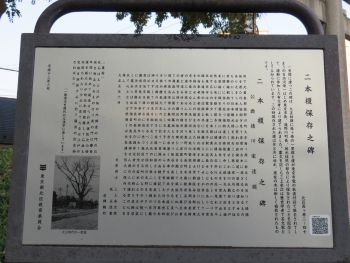 Nihonenoki Preservation Monument
