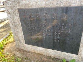 Kaze no Yogen-sha Takasugi Shinsaku to Kiheitai Monument