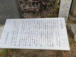 Shiraishi Shoichiro Former Residence Site