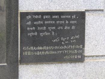 Statue of Chandra Bose