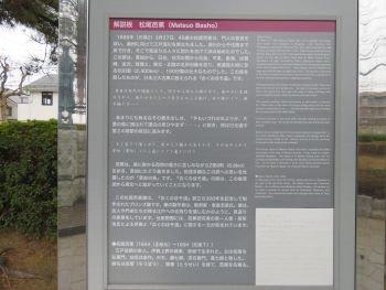 Matsui Basho Statue