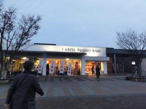Kariya Parking Area Inbound
