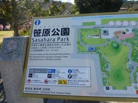 Sasahara Park