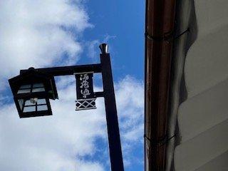 Saijosakagura-dori Street